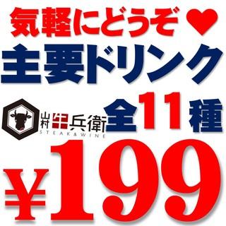 気軽にどうぞ!主要ドリンクが199円!地域最安値!?