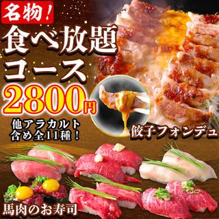 食べ放題に黒豚餃子フォンデュ登場!+1000円で飲み放題も♪