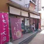 御菓子司 吉乃屋 - 店舗外観