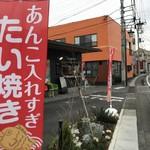 カフェスタンド Tanagocoro - 国道136号線伊豆長岡駅から徒歩3分