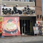 麺屋 山の途中 - お店