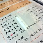 10375819 - 肉鍋いろいろだぁ( ´ ▽ ` )ノ