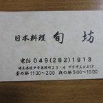 10375888 - 店でもらったカード