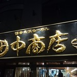 田中商店 - 看板