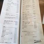 茶寮いの上 -