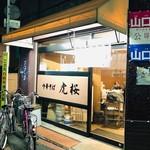 中華そば 虎桜 - 町屋で人気の麺処!