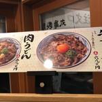丸亀製麺 - メニュー2019.3現在