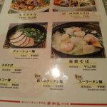 10376126 - 麺類メニュー