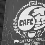 CAFEオヤジ -