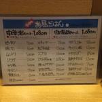 Shinshin - メニュー1