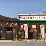 NORI PIZZA - 2019年3月15日にリニューアルオープン致しました