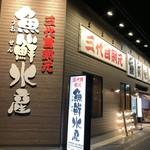 魚鮮水産 三代目網元 - 加古川駅南西すぐの、水産会社経営の海鮮居酒屋です(2019.3.15)