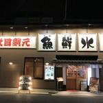 魚鮮水産 三代目網元 - ランチや昼飲みもやって欲しいですね!(2019.3.15)