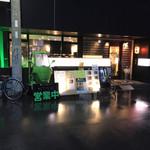 台灣食堂 - 店の外観 ※店舗は地下