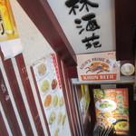 中華料理桂林酒苑 - 入り口