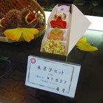 庵月 - 生菓子セット1627円