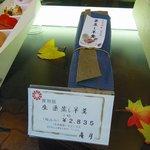 庵月 - 生栗蒸し羊羹2835円