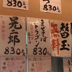 豚人  名古屋店 -