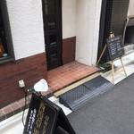 西浅草 黒猫亭 - 外観