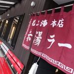 赤湯ラーメン 龍上海 -