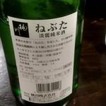 居酒屋まるいち - 【2019.3.15(金)】冷酒(ねぶた・青森県・二合)1,200円