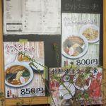 103777979 - 店先のメニュー(2019/03/15撮影)