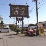 """レストラン白鳥 - 磐越自動車道、猪苗代磐梯高原下車、すぐの信号左折、湖に向かってつきあたりの信号左折、49号線郡山方面直進、しばらく行くと""""ポツン""""と看板が見えてきます。"""