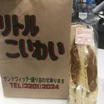 リトル小岩井 - チーズキーマカレーサンド