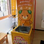 103783492 - みきゃんちゃん型の「蛇口からみかんジュース」販売機(?)