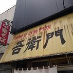 中華そば 吾衛門 - 看板