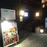103783543 - 四川料理の名店、神楽坂芝蘭