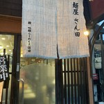 麺屋 さん田 -
