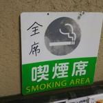 武州うどんあかねandみどりダイニング - 全席喫煙……(*_*)