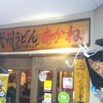武州うどんあかねandみどりダイニング - お店の看板