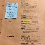 喫茶 モノコト - メニュー①