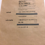 喫茶 モノコト - メニュー②