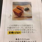 喫茶 モノコト - メニュー③