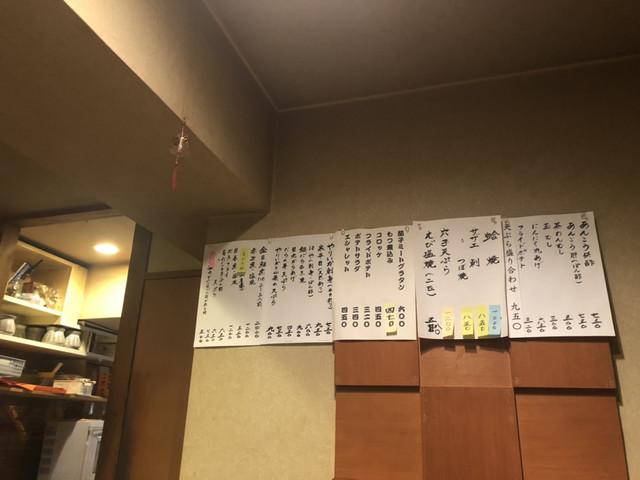 メニュー写真 : 田吾作 - 水戸/魚介料理・海鮮料理 [食べログ]