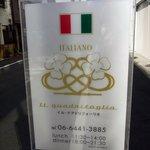 イル・クアドリフォーリオ - お店の看板です。 お洒落な感じの看板ですよね。 ITALIANO イル・クアドリフォーリオ tel 06-6441-3885 lunch   11:30~14:00 dinner  18:00~21: