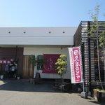 10379677 - 西九州自動車道路前原インター近くの南風台にあるお豆腐料理店です。