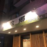 故郷羊肉串店 -