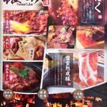 横浜 肉処 肉の権之助 -