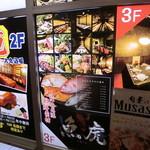 浅草橋 個室居酒屋 魚虎 - 外観写真:ビルの三階までエレベーター