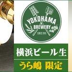 うら嶋 - 横浜ビール【生】あります。横浜港の屋形船で横浜地ビールを!