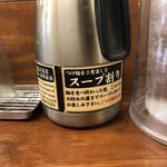 煮干しらーめん玉五郎 五代目 -