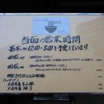 103800130 - 『メニュー外看板』