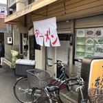 ラーメン専門店ポパイ -