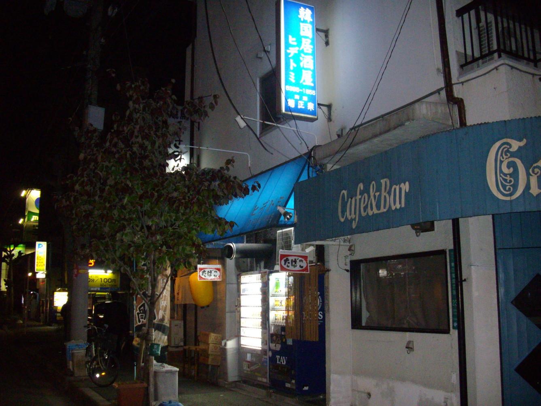 韓国居酒屋ヒデトミ