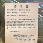 肉煮干中華そば 鈴木ラーメン店 -