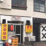 大衆焼肉店支店 -